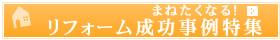 内装版!リフォーム成功事例|千葉市のリフォームならセゾンホーム(千葉市/若葉区/美浜区/稲毛区/中央区/花見川区/四街道市/八街市)外壁塗装、外壁、キッチン、浴室リフォームを低価格で
