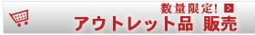 アウトレット品購入|千葉市のリフォームならセゾンホーム(千葉市/若葉区/美浜区/稲毛区/中央区/花見川区/四街道市/八街市)外壁塗装、外壁、キッチン、浴室リフォームを低価格で
